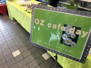 おもてなしの日(OZ Cafe Day)